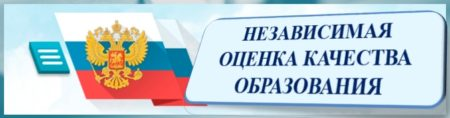 nezavisimaja_ocenka_kachestva_obrazovanija