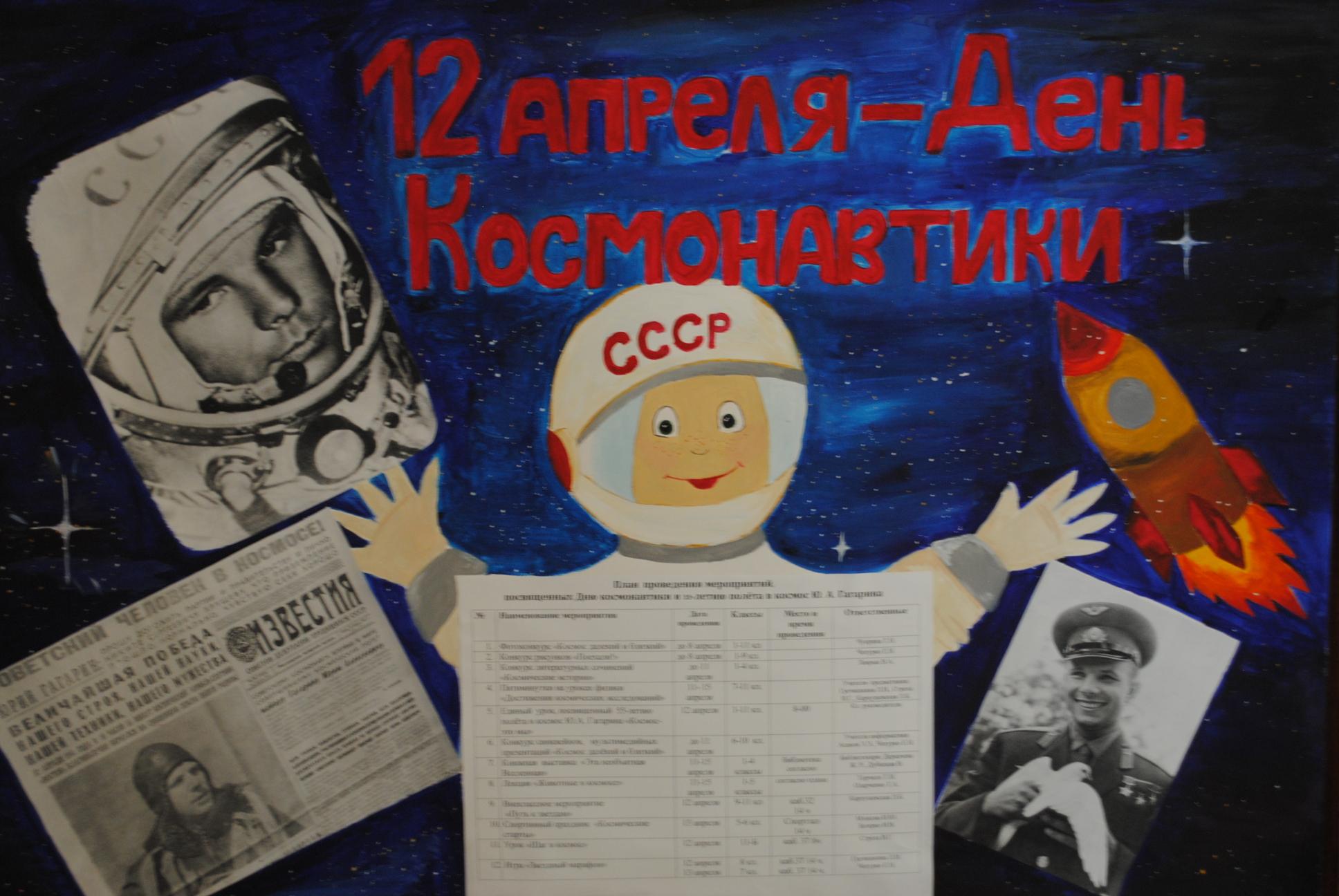 День космонавтики в школе!