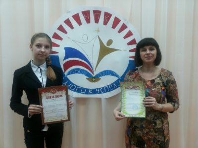 Ковальская Кристина с научным руководителем Кичановой И.В.