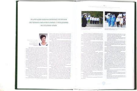 Статья министра образования Республики Крым Н.Г. Гончаровой