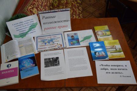 выставка «Разные возможности –равные права»