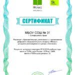 Сертификат Скребец О .Н. от ЯКласс
